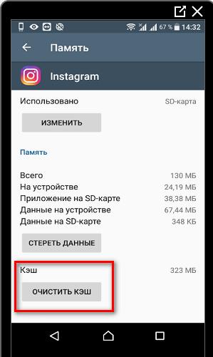 Очистить кеш Инстаграма