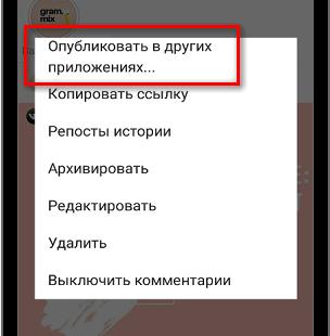 Опубликовать в других приложениях Инстаграм
