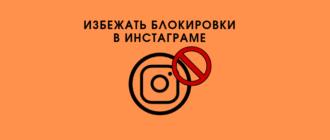 Ошибки при регистрации в Инстаграме (1)