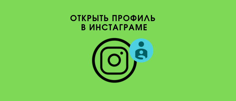 Открыть профиль в Инстаграме логотип