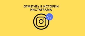 Отметить в Истории Инстаграма логотип