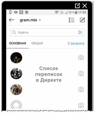 Переписка в Директе Инстаграма