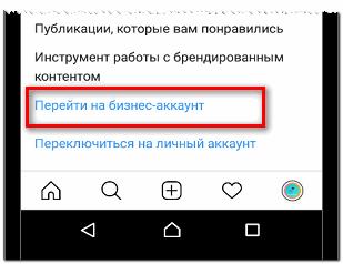 Перейти на личный аккаунт в Инстаграме
