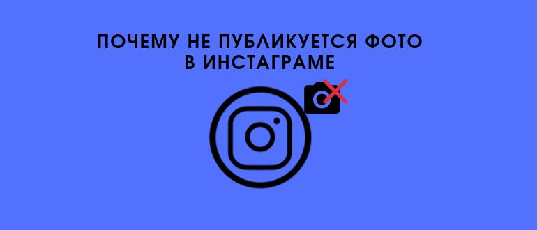 Почему не публикуется фото в Инстаграме