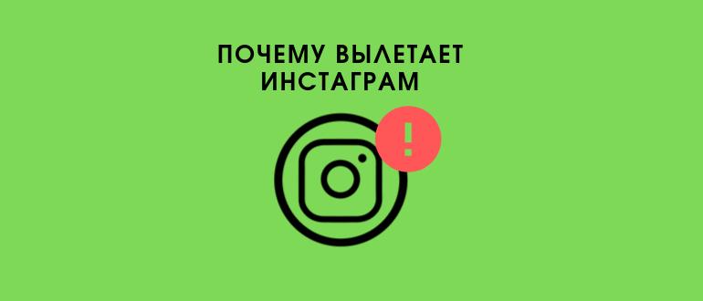 Почему вылетает Инстаграм логотип