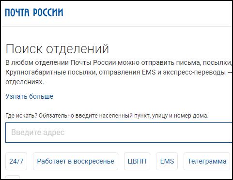 Почта России для Инстаграма