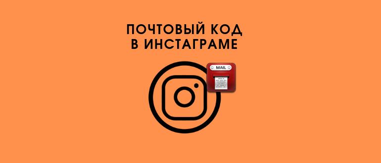 Почтовый код в Инстаграме