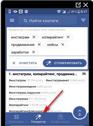 Подбор хештегов в Инстаграме