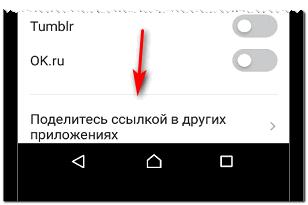 Поделиться ссылкой в других приложениях в Инстаграме