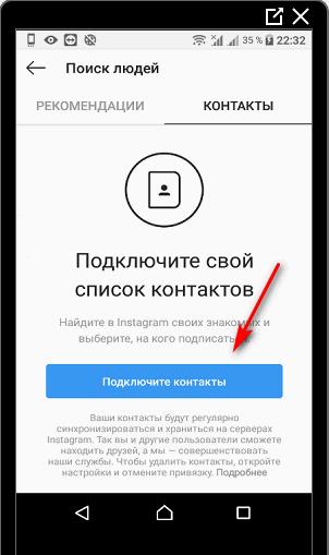 Подключить контакты в Инстаграме