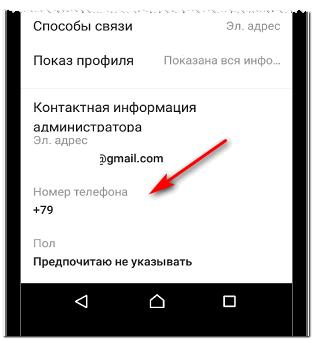 Поменять номер телефона в Инстаграме