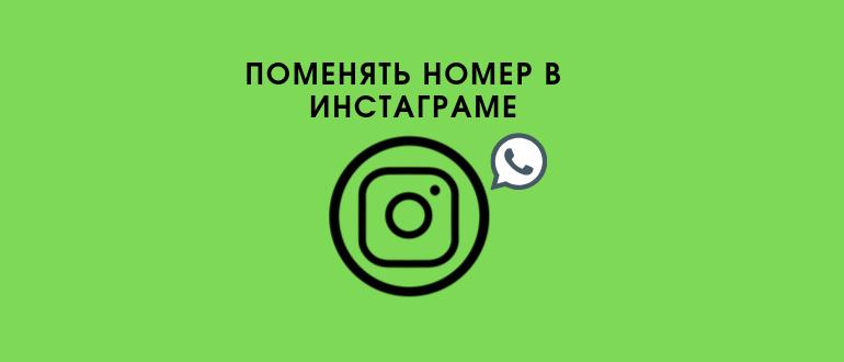 Поменять номер в Инстаграме