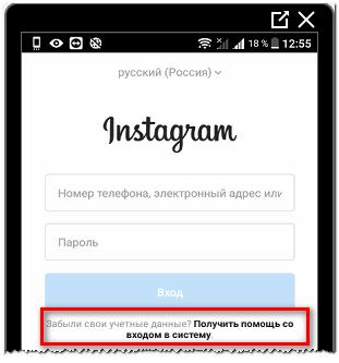 Помощь со входом в систему Инстаграма