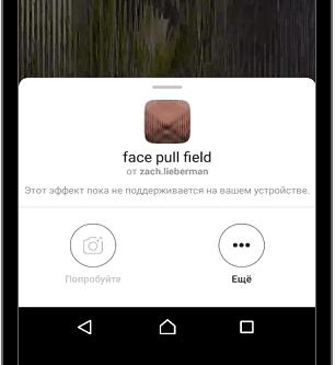 Попробовать эффект или сохранить в Инстаграме