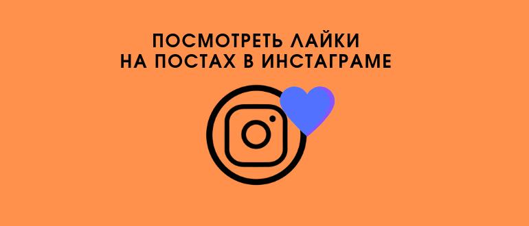 Посмотреть лайкнутый посты в Инстаграме