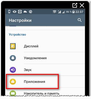 Приложения в смартфоне Инстаграм