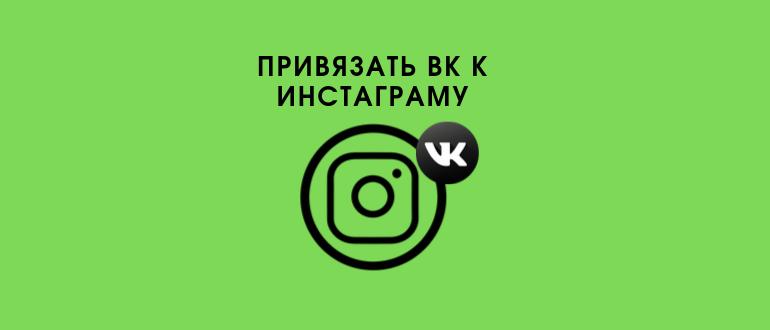 Привязать ВК к Инстаграму