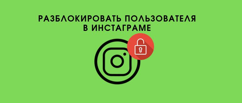 Разблокировать пользователя в Инстаграме
