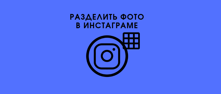 Разделить фото в Инстаграме