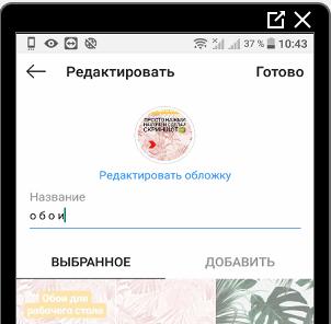 Редактировать обложку и название в Актуальном Инстаграм