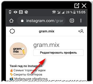 Редактировать профиль с браузера в Инстаграме