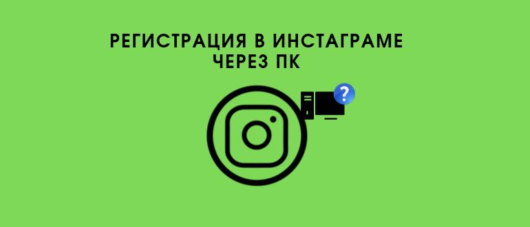 Регистрация в Инстаграме через пк логотип