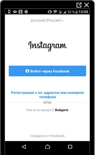 Регистрация в Инстаграме через телефон