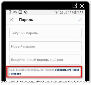 Сбросить пароль в Инстаграме через Фейсбук