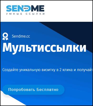 SendMe мультиссылки для Инстаграма