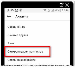 Синхронизация контактов в Инстаграме