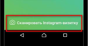 Сканировать Инстаграм визитку