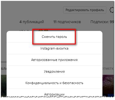 Сменить пароль в Инстаграме через браузер