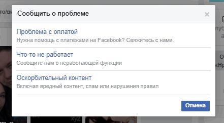Сообщить о проблеме в Фейсбуке в Инстаграме