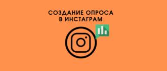 Создать опрос в Инстаграм