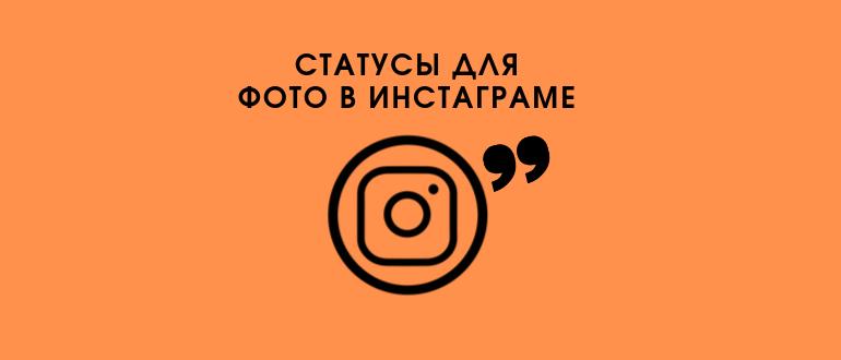 Статусы для фото в Инстаграме