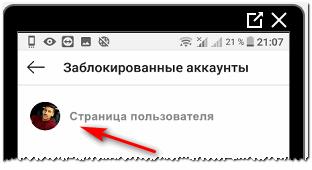 Страница пользователя в Инстаграме разблокировать