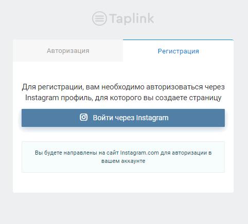 Таплинк авторизоваться через Инстаграм