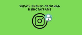 Убрать бизнес-профиль в Инстаграме