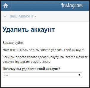 Удалить аккаунт в Инстаграме
