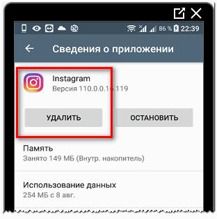 Удалить Инстаграм из смартфона