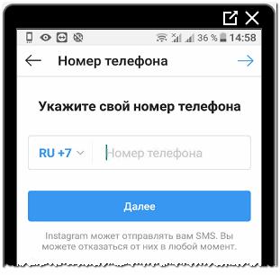 Укажите свой номер телефона в Инстаграме