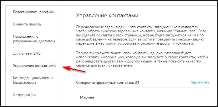 Управление контактами в Инстаграме