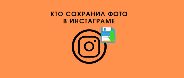 Узнать, кто сохранил фото в Инстаграме
