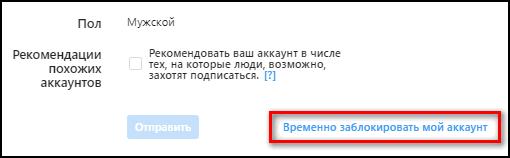 Временно заблокировать страницу в Инстаграме через ПК