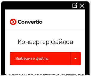 Выберите файл в Конвертио в Инстаграме