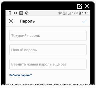Забыли пароль в Инстаграме