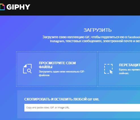 Загрузить файл в Giphy для Инстаграма