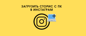 Загрузить Сторис в Инстаграме с ПК