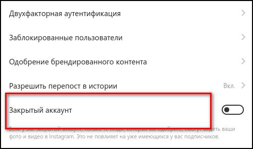 Закрытый аккаунт через приложение для Windows 10 в Инстаграме