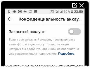 Закрытый аккаунт в Инстаграме пример